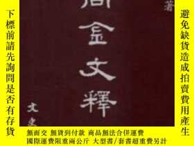 二手書博民逛書店《周金文釋例》罕見精裝Y252611 王贊源 文史哲出版社 出版