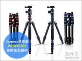 【配件王】佳美能 Kamera WINER-601 炫彩三腳架 藍 紅 輕量 相機腳架 鋁鎂合金 可轉單腳