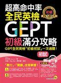 (二手書)超高命中率全民英檢GEPT初級滿分攻略【初試】
