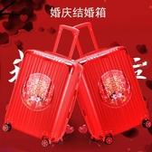 旅行箱婚慶結婚箱子新娘壓箱行李陪嫁箱旅行大紅色拉桿婚禮密碼嫁妝皮箱LX春季新品