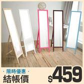 全身鏡 鏡子 穿衣鏡【I0114】玩彩美背松木全身立鏡(五色) MIT台灣製ac  完美主義