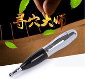 點穴筆 便攜家用電子針灸筆能量低頻脈沖按摩精準尋穴經絡筆 igo歐萊爾藝術館
