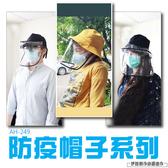 防飛沫 護目罩【AH-249E】面罩 阻擋飛沫 阻擋細菌 安心 透明 單購漁夫帽通用面罩【3C博士】