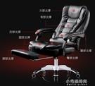 電競椅萊克帝家電腦椅家用辦公椅可躺老板椅升降轉椅按摩擱腳午休座椅子【全館免運】