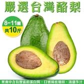 【果之蔬-全省免運】台灣酪梨X1箱(10斤±10%/箱 8-11顆)