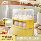 蒸蛋器 蒸蛋器自動斷電早餐機多功能蒸煮雞蛋神器家用智慧宿舍可用