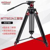 miliboo 米泊601A專業攝影攝像機三腳架單反索尼三角架液壓阻尼云台視頻錄像影視支QM『櫻花小屋』