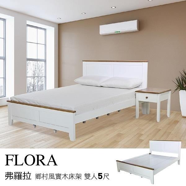 【南紡購物中心】Flora弗羅拉 鄉村風實木床架 雙人5尺