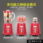 果汁機 家用多功能榨汁機果汁機豆漿機絞肉機絞蒜機料理機