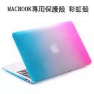 筆電 macbook air  12 13.3 11 15 彩虹殼 鏤空 保護套【美樂蒂】