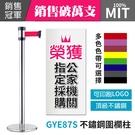 保證100%台灣製造☆不銹鋼伸縮帶圍欄柱...