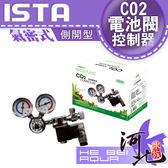 [ 河北水族 ] 伊士達 ISTA 《氣密式》CO2電磁閥控制器(側開型)
