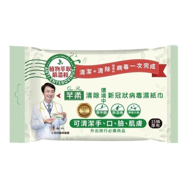 【任2件$49】芊柔 清除環境中新冠狀病毒濕紙巾(15抽)【小三美日】