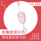 [隨身安防用品]充電款馬卡龍粉色雙聲隨身警報器吊飾KS-X86