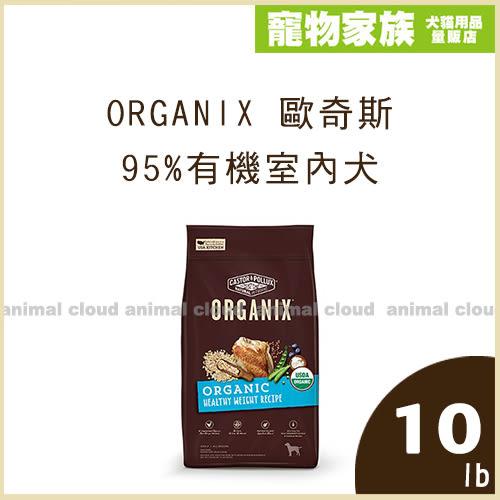 寵物家族- ORGANIX 歐奇斯 95%有機室內犬10lb