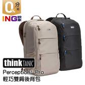 【24期0利率】thinkTANK Perception Pro 輕巧雙肩後背攝影包 彩宣公司貨 相機包 PP446 PP447