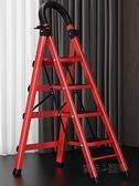 梯子家用摺疊室內人字梯加厚多功能樓梯輕便鋁合金爬梯伸縮扶梯凳 ATF 魔法鞋櫃