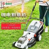 割草機 Gbest貝士達除草神器電動割草機手推式小型家用草坪修剪打草機 8號店