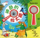 神奇的放大鏡 動物奇觀 華碩文化 / 3D互動書 益智教材 親子 幼兒 童書 兒童書籍 啟蒙成長