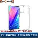 【默肯國際】IN7 Samsung Galaxy A52 5G (6.5吋) 氣囊防摔 透明TPU空壓殼 軟殼 手機保護殼