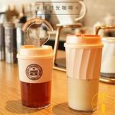 咖啡杯便攜隨行水杯子隨手簡約外帶塑料帶蓋家用【雲木雜貨】