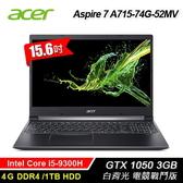 【Acer 宏碁】Aspire 7  A715-74G-52MV 15.6吋 戰鬥版電競筆電 黑色 【贈威秀電影序號-1月中簡訊發送】