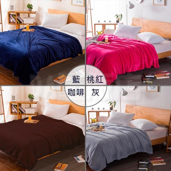 買一送一 毛毯 毯子 被子 棉被 法蘭絨毯 150*100cm 空調毯 絨毛毯 懶人毯 珊瑚絨 秋冬 保暖 單人