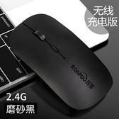 無線滑鼠 可充電無聲靜音蘋果macbook筆記本電腦男女藍芽雙模滑鼠【超低價狂歡】