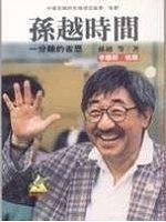二手書博民逛書店 《孫越時間:一分鐘的省思》 R2Y ISBN:9573219247│孫越等