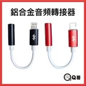 現貨 鋁合金音頻轉接器 Apple IPhone 轉接器【J95】轉接頭 Lightning轉3.5mm孔 耳機