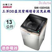 可議價~SANLUX【SW-13DVGS】台灣三洋13公斤 DD直流變頻超音波單槽洗衣機【德泰電器】