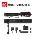 【EC數位】Zhiyun 智雲 CRANE 3 LAB 雲鶴3 全能配件組 三軸穩定器 錄影 承重4.5kg 腳架