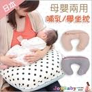 孕婦枕 哺乳枕 靠枕-嬰兒餵奶枕頭-Jo...