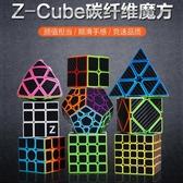 碳纖維魔方二三四五階魔方粽子金字塔