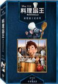 【迪士尼/皮克斯動畫】最愛迪士尼系列:料理鼠王 DVD(附中英雙語學習書)