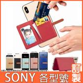 SONY Xperia5 sony10+ sony1 XA2 Ultra XZ3 XZ2 L3 XA2plus 細扣卡夾 透明軟殼 手機殼 訂製