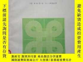 二手書博民逛書店罕見生產與業務管理Y158660 (美)蔡斯(Chase, R.