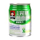 桂格完膳營養素腫瘤配方 250mlx24入/箱【媽媽藥妝】效期2021/07