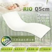【班尼斯國際名床】~【雙人5x6.2尺x5cm】壹百萬馬來西亞製正品保證‧頂級100%天然乳膠床墊
