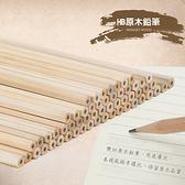 鉛筆 木頭鉛筆 可削式 三角鉛筆 文具用品 三角 原木 六角 六角鉛筆 HB原木鉛筆【Z117】生活家精品