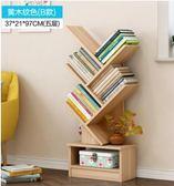 書櫃 簡易書架落地學生置物架簡約現代創意書櫃經濟型客廳樹形小書架子igo  瑪麗蘇精品鞋包