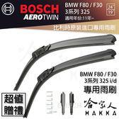 BOSCH BMW F80 F30 325i 11年~ 歐規專用雨刷 免運 贈潑水劑 24 19 兩入 325d