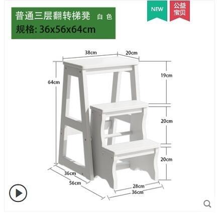 實木梯凳二三步家用折疊客廳室內多功能登高梯子凳樓梯椅加厚加高【翻轉梯凳3層】