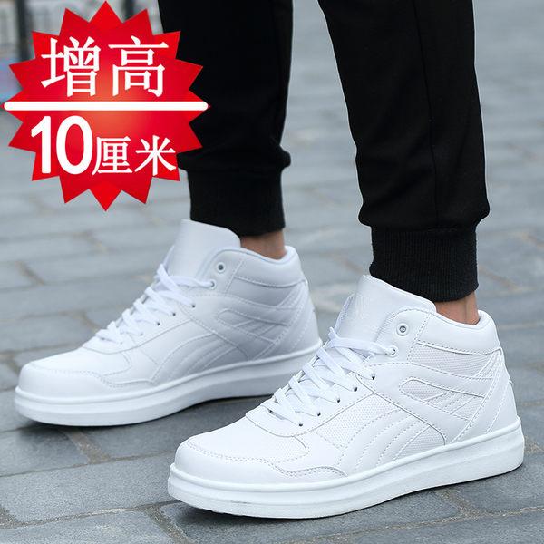 增高鞋男10cm 休閒鞋 正韓 百搭男鞋隱形內增高6cm8cm正韓白色鞋