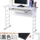 【Homelike】查理100x40工作桌(仿馬鞍皮-附鍵盤架)桌面-黑 / 桌