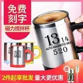 攪拌杯-磁力自動攪拌杯歐式不銹鋼咖啡杯懶人電動水杯創意黑科技攪拌杯子 艾莎