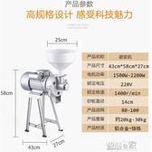 豆漿機 磨漿機商用米漿機家用打漿豆漿機豆腐機全自動石磨腸粉機干濕兩用220V JD 全館九折
