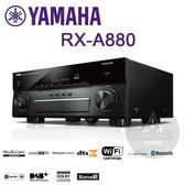 山葉 YAMAHA RX-A880 7.2聲道 影音環繞擴大機 / 劇院擴大機