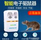 驅鼠器驅鼠器超聲波老鼠剋星捕鼠滅鼠驅鼠神器強力電子貓老鼠干擾器 大宅女韓國館