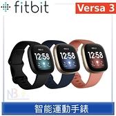 Fitbit Versa 3 智慧手錶 智能運動手錶 運動手環 智慧手環 睡眠血氧監測